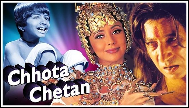 Chota Chetan - First 3D Feature Film Of India