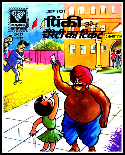 Pinki Aur Charity Ka Ticket - Diamond Comics