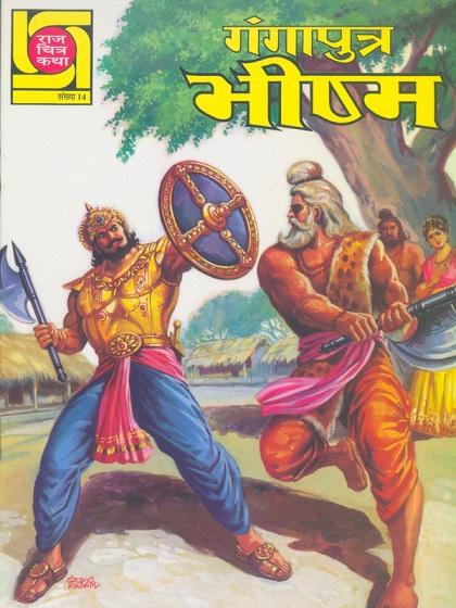 Raj Chitra Katha - Ganngaputra Bheeshma