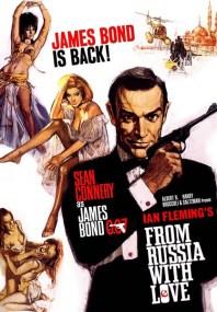 Avec ce genre de poster, comment imaginer que les Bond Girls dessinées ont un cerveau ?