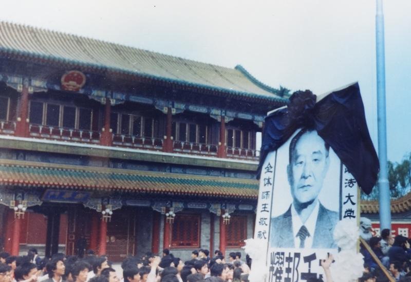 Hu Yaobang poster Tianenmen Square May 1989