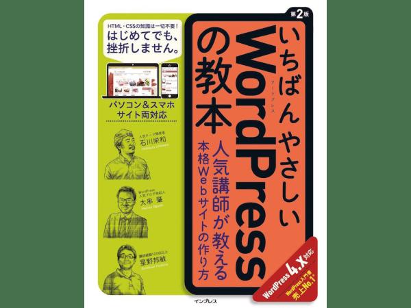 WordPressBook