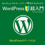 2-1 WordPress(ワードプレス)のテーマとは