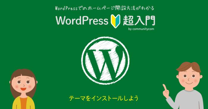 WordPress(ワードプレス)超入門 テーマをインストールしよう