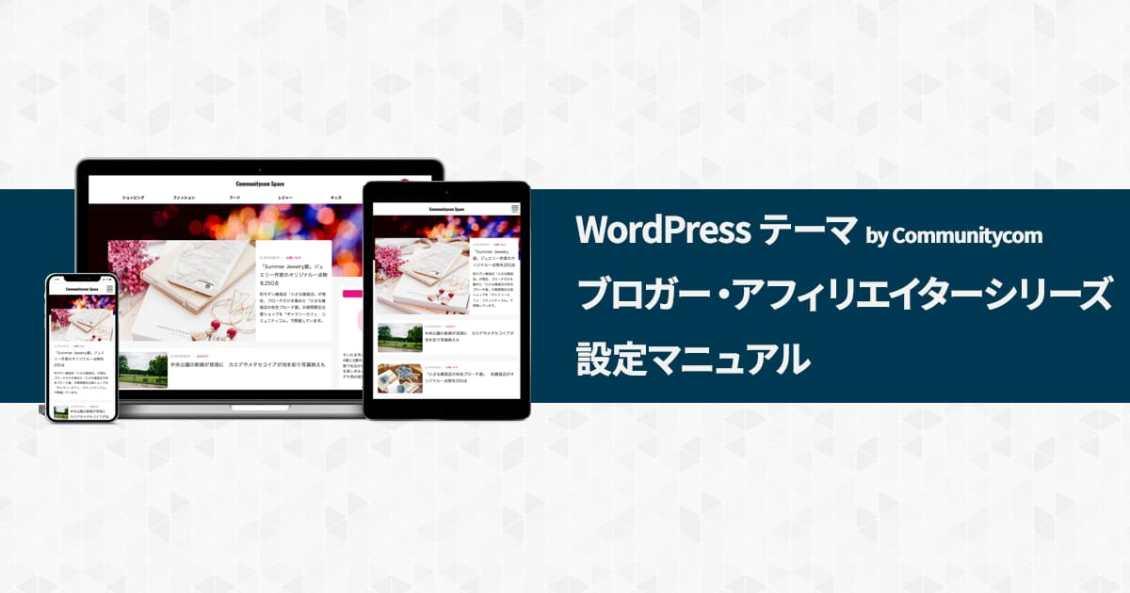 WordPress テーマ by Communitycom ブロガー・アフィリエイターシリーズ 設定マニュアル