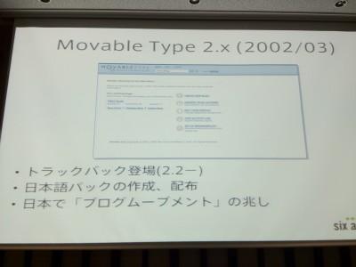 Movable Typeバージョン2