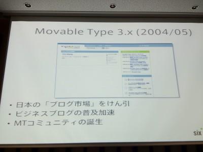 Movable Typeバージョン3