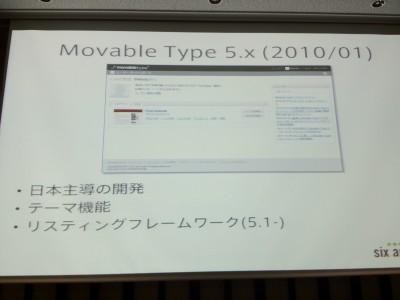 Movable Typeバージョン5