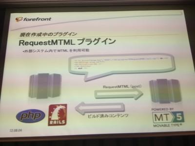 開発ノウハウを活かしたMTシステムの構築