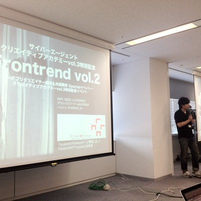 「Frontrend(フロントレンド) Vol.2 powered by CyberAgent」に参加しました。