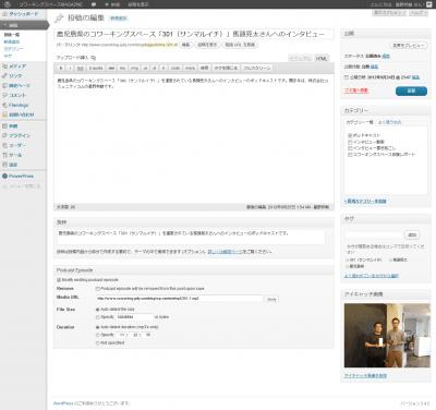 WordPressからiTunesにポッドキャストのRSSフィードを登録して、WordPress側からmp3をアップロードすると、自動的にiTunesにも登録されてポッドキャスト配信がされる方法