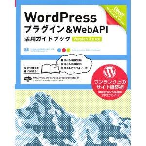 WordPressプラグイン & WebAPI 活用ガイドブック