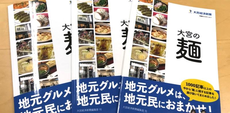 大宮の麺特集