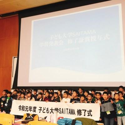 children-university