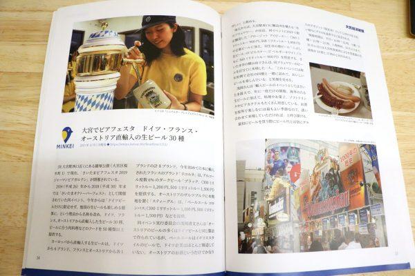 omiya-pod-beer