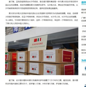 Screenshot from China News on Changsha government donating masks to Italy, March 2020