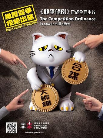 香港競爭事務委員會 - 廣告及宣傳 - 平面/戶外宣傳