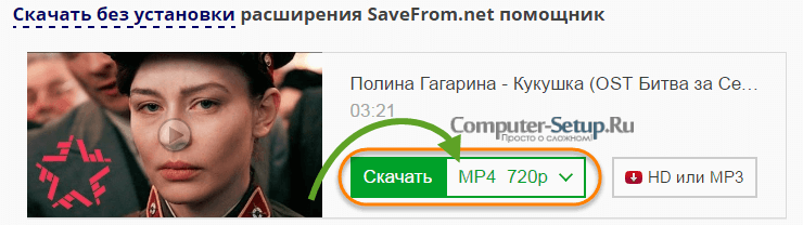 SaveFrom - Additional formats for downloading rollers