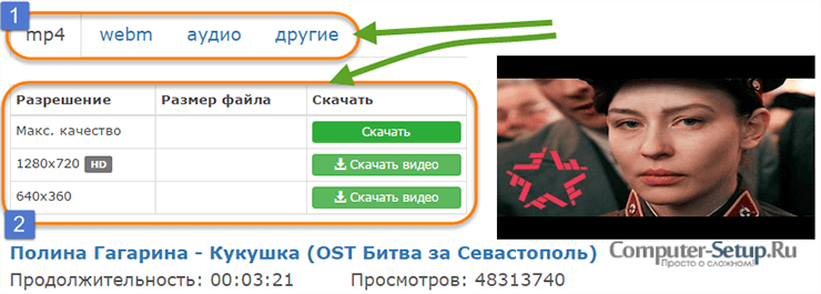 GetVideo.ru - اختيار تنسيق الجودة والفيديو