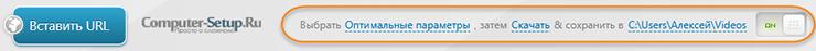 Configurarea descărcării într-un singur clic în Freemake Video Downloader
