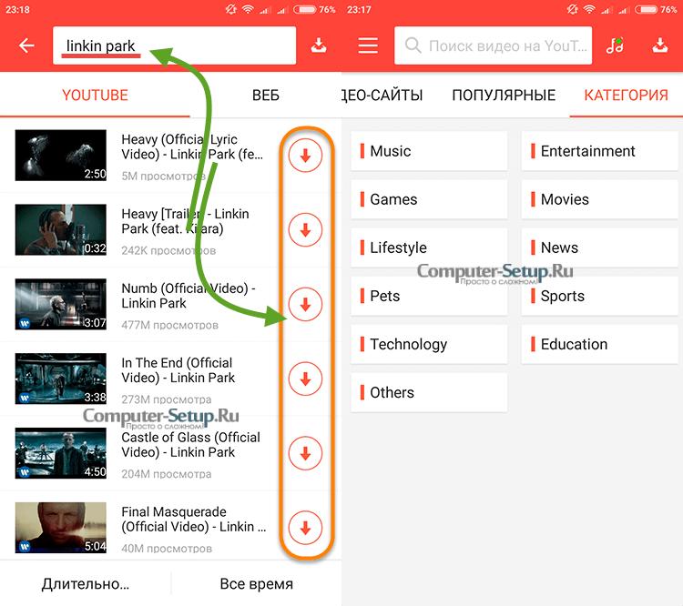 Búsqueda y categorías en SnapTube