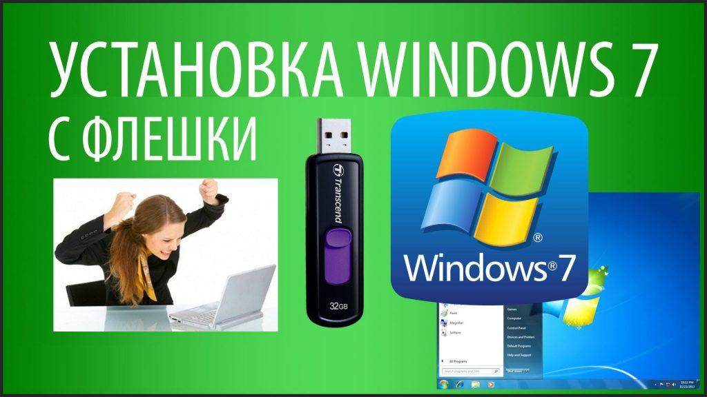 Instalando o Windows 7 de uma unidade flash