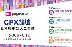 2017年台北國際電腦展 CPX論壇熱烈報名中 從物聯網到人工智慧 重量級講師將於COMPUTEX隆重登場