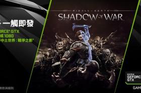 NVIDIA宣布推出 「Forge Your Army」方案 購買GeForce即可獲贈《中土世界:戰爭之影》
