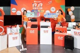 熱門商品對折甚至1元就能搶到!蝦皮購物超強「12.12狂歡生日慶」將登場
