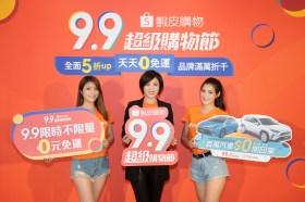蝦皮購物《9.9超級購物節》0元免運限時不限量0點開跑  跨夜直播再抽百萬名車