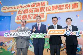 Chromebook產業鏈啟動「台灣教育數位轉型」計畫