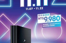 PlayStation「1111限時大優惠」 11/7-11/22 期間限定記得去搶