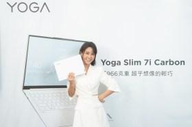 輕時尚女神大元代言!重量僅966g,Lenovo推出碳纖軍規13吋筆電 – Yoga Slim 7i Carbon