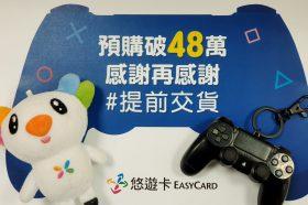 黃牛真的掰了!! 「DS4造型悠遊卡」將提前發貨 共熱賣出48萬套!!