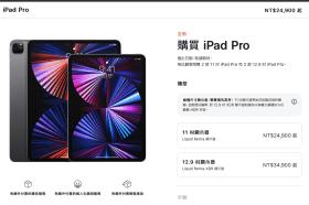 台灣新版iPad Pro開賣!M1晶片+Mini LED就是強大!現在預購這天可拿到