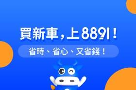 8891新車「一鍵詢價」抽百萬購車金,省時、省心又省錢!