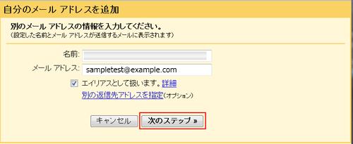 追加したいメールアドレスを入力し、[次のステップ ≫]をクリックします。