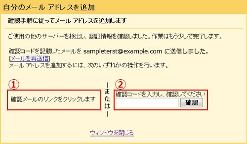 確認コードを記載したメールを【追加したメールアドレス】に送信しました。と表示されます。 設定を完了するには、以下いずれか 2 つの方法で行います。