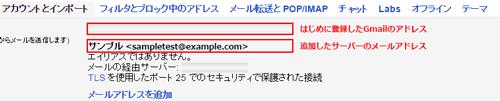 送信メールアドレスが追加されたのをを確認してください。 以上でメールアドレスの追加は完了となります。