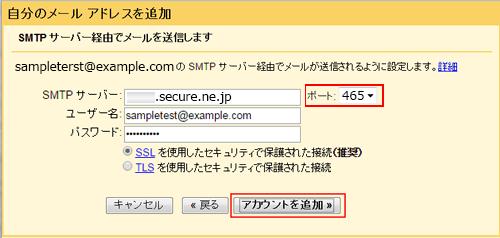 ユーザー名とパスワードの入力画面で、ポート番号を 465 に変更し【SSL を使用したセキュリティで保護された接続】にチェックを入れ【アカウントを追加】をクリックします