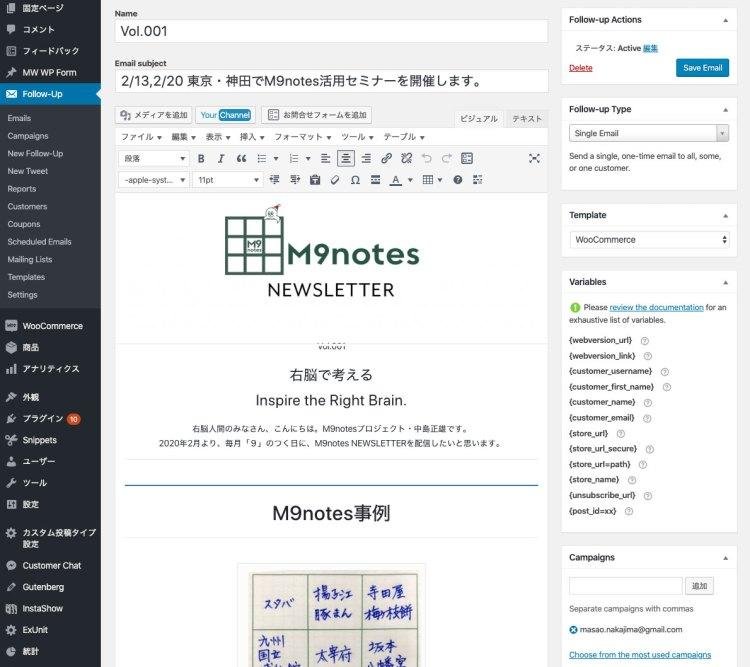Follow-up-HTMLメールを作成します。