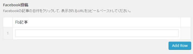 WordPressのFacebook記事埋め込みテンプレート