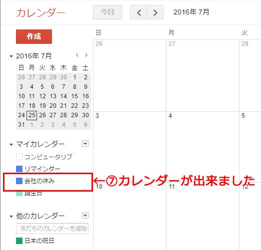カレンダーが出来ました