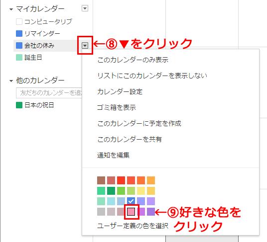 カレンダーの色を変えることができます