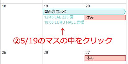 カレンダーの日付のマスの中をクリック
