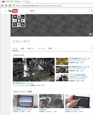 YouTubeにチャンネル登録