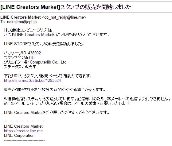 [LINE Creators Market]スタンプの販売を開始しましたメール