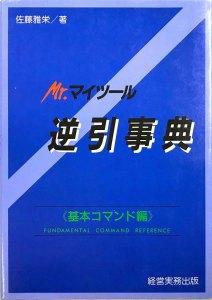 Mr.マイツール『逆引事典』基本コマンド編