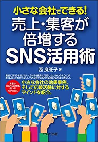 小さな会社でできる! 売上・集客が倍増するSNS活用術 (日本語) 単行本 – 2020/4/9 西 良旺子 (著)