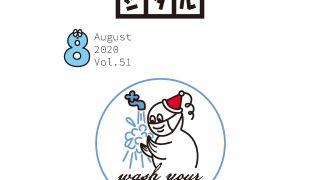 「やさしくデジタル」Vol.051 2020年8月号